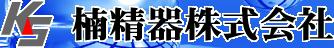 楠精器株式会社